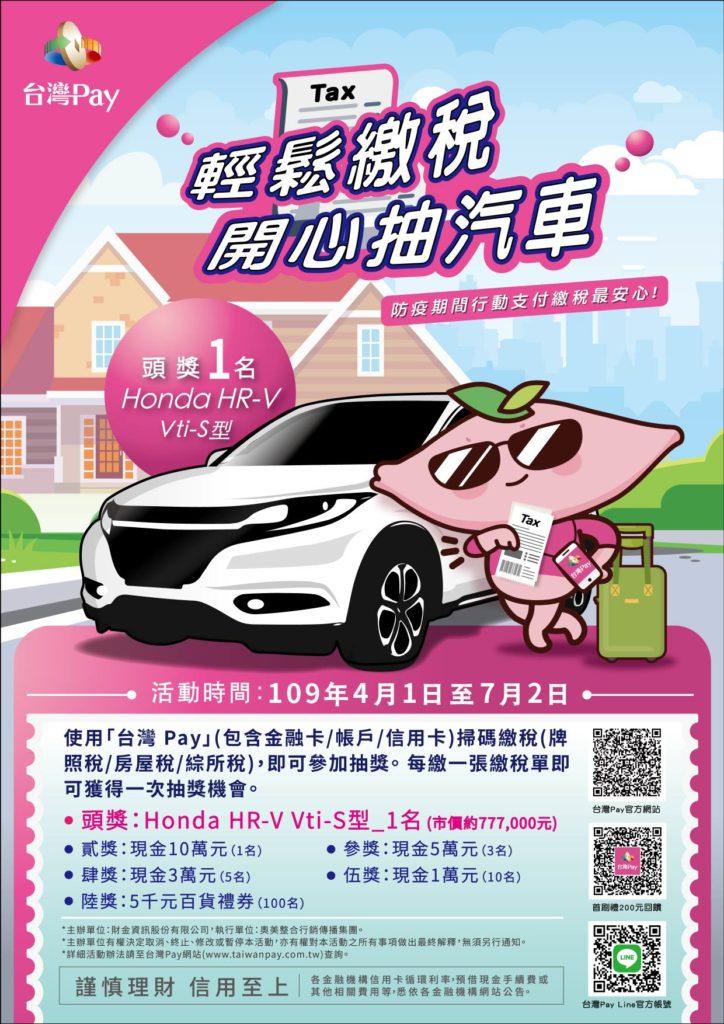 台灣pay繳牌照稅優惠資訊