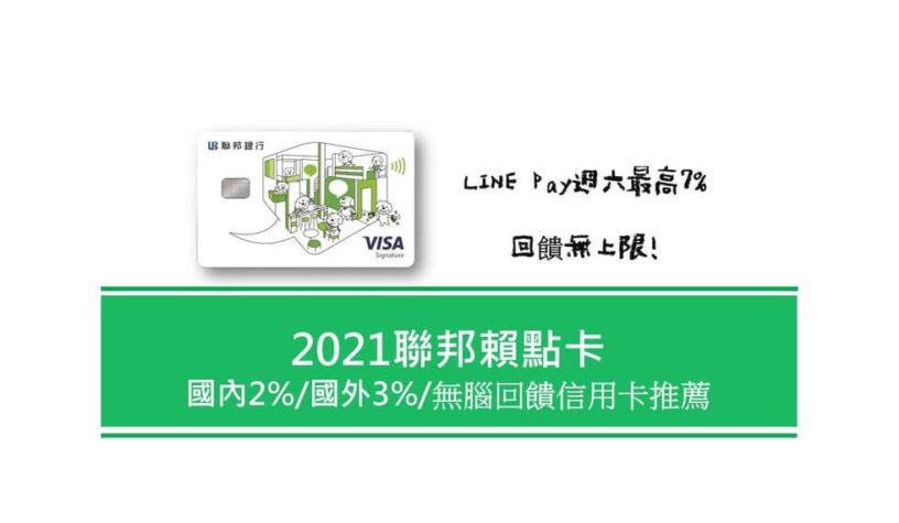 ubot-LaiDianCard-2021