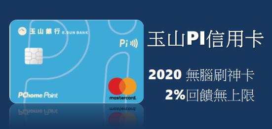 玉山PI信用卡