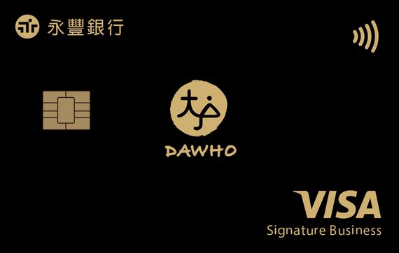 2020信用卡-永豐大戶卡