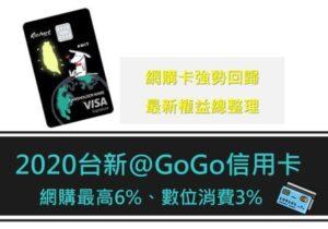 台新gogo信用卡