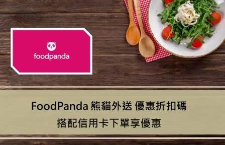 foodpanda-Discount