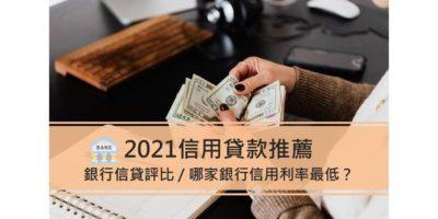 2021銀行信貸比較