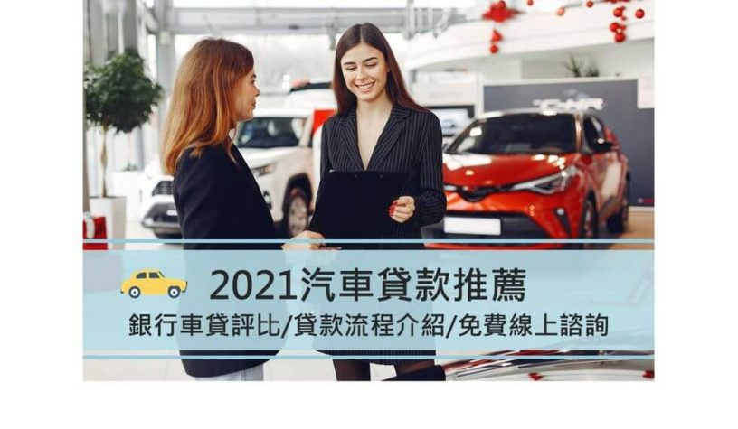 2021銀行車貸比較